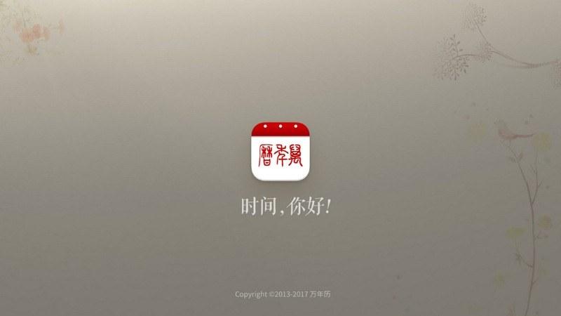 万年历TV版