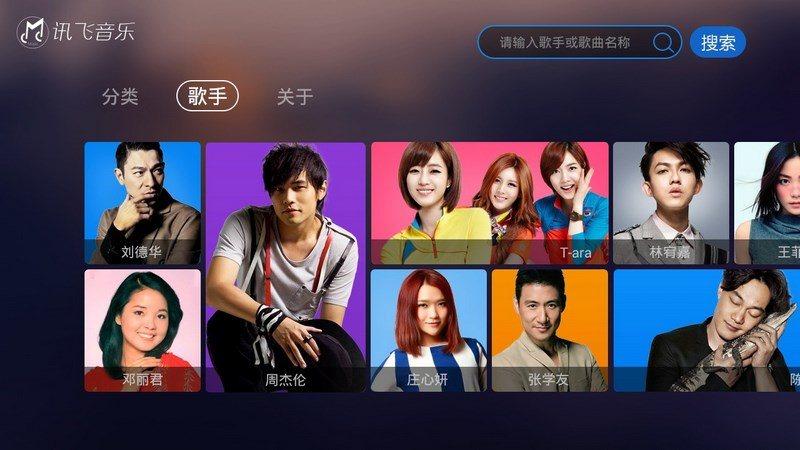 讯飞音乐TV版
