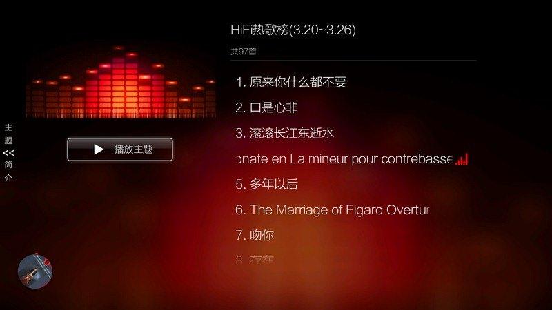 HIFI音乐TV版