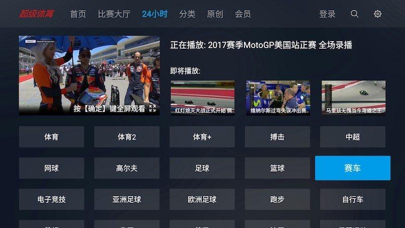 CIBN超级体育TV版