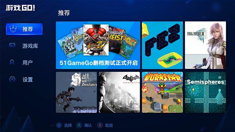 游戏GO!TV版