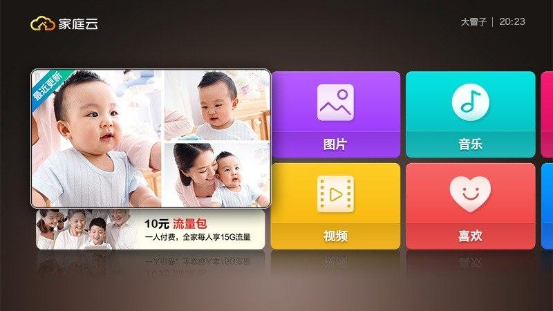 家庭云TV版