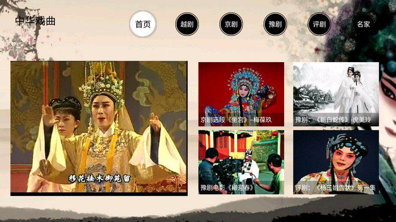 中华戏曲TV版