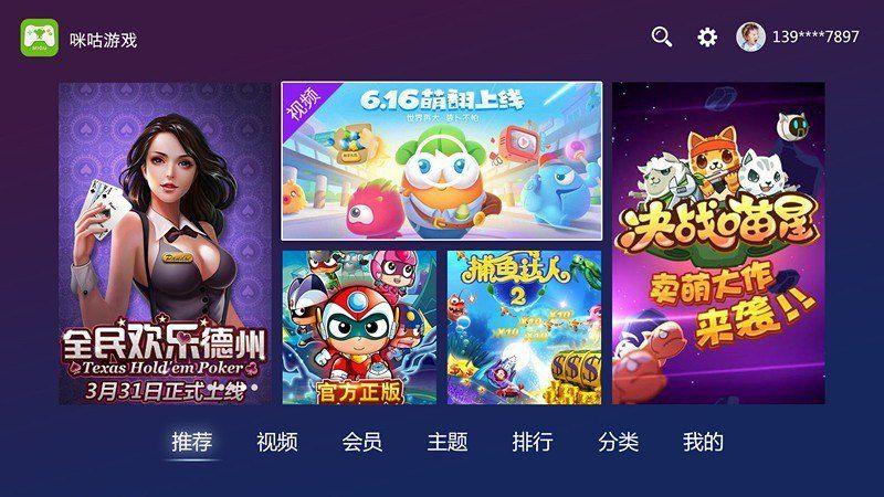 咪咕游戏TV版