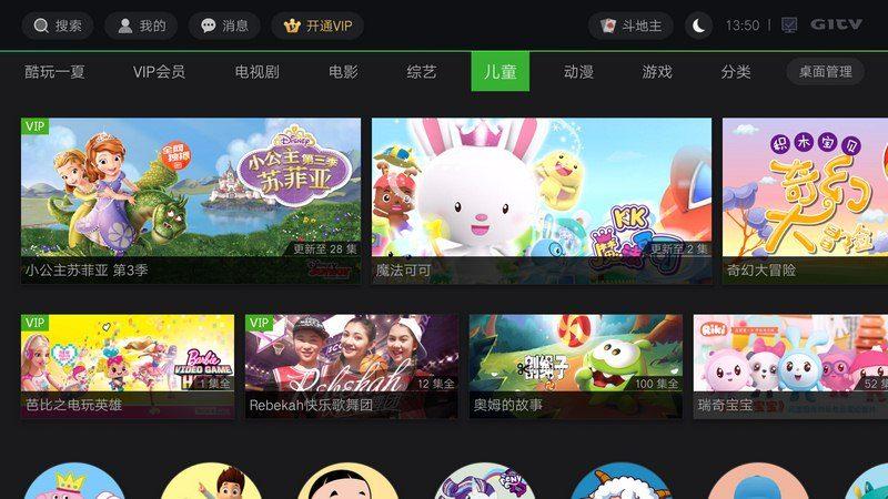 爱奇艺荔枝TVTV版
