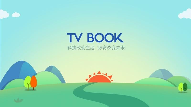 学前语文TV版