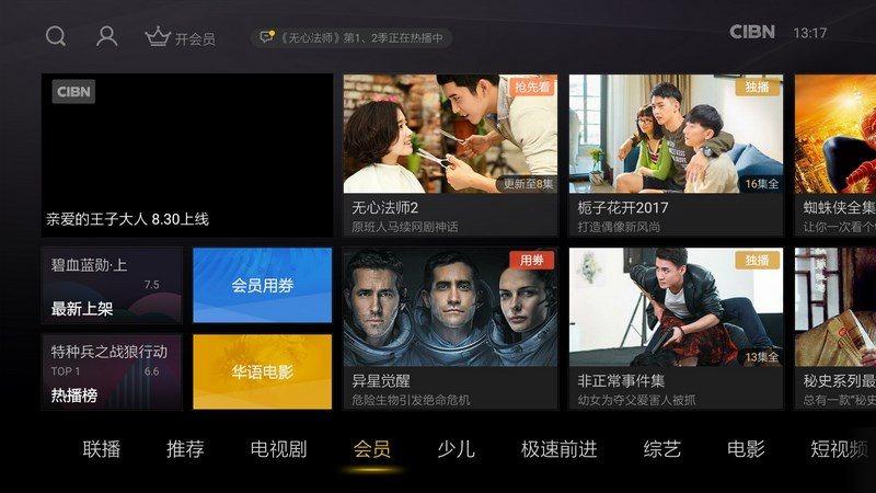 搜狐视频MAXTV版