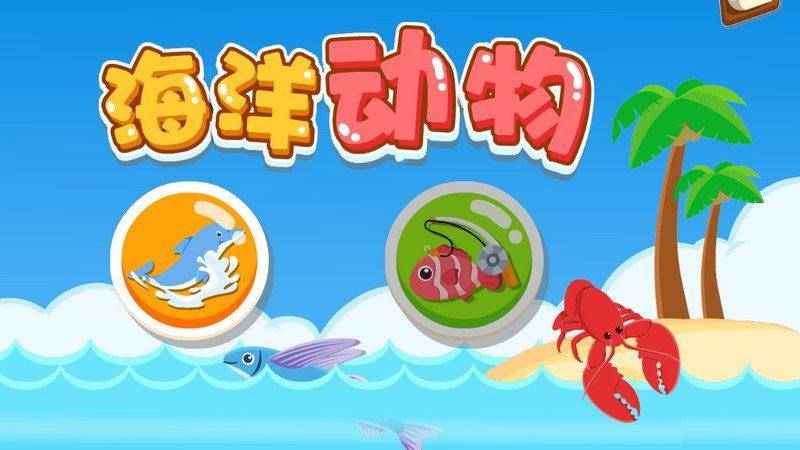 海洋动物TV版
