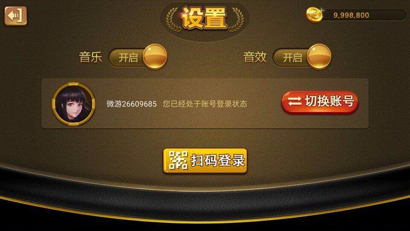 069棋牌游戏TV版