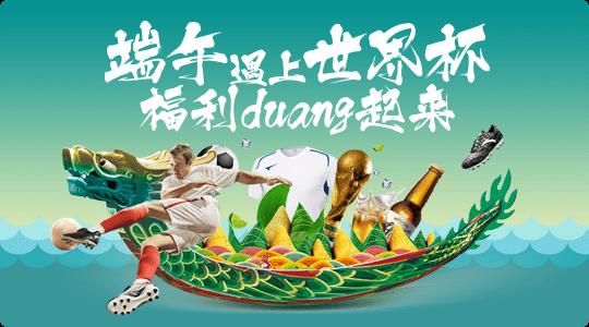 端午遇上世界杯