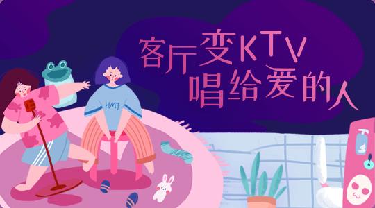 客厅KTV 唱给爱的人