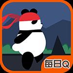 跳跃熊猫君