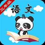 北京版三年級