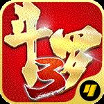斗羅大陸3龍王傳說